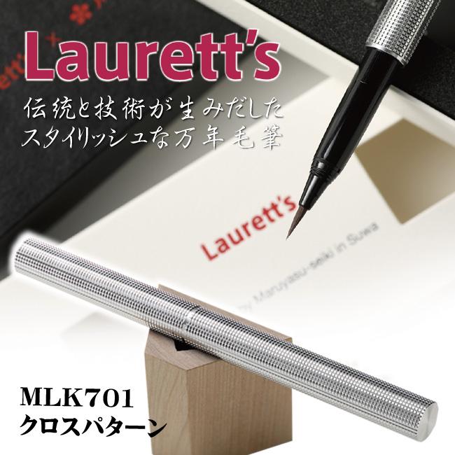 【送料無料】【MLK701】Laurett's MLK万年毛筆 クロスパターン日本製高級 筆ペン ローレッツ CROSS 国産 まんねん もうひつ