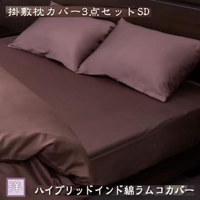 【セミダブル ベッド用カバー3点セット】ハイブリッド インド綿 ラムコ 洋 アンバー (022) [直送品]