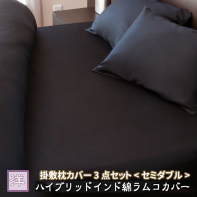 【セミダブル ベッド用カバー3点セット】ハイブリッド インド綿 ラムコ 洋 ピアノブラック (030) [直送品]