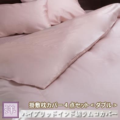 【ダブル ベッド用カバー4点セット】ハイブリッド インド綿 ラムコ 洋 シェルピンク (027) [直送品]