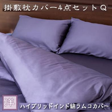 【クイーン ベッド用カバー4点セット】ハイブリッド インド綿 ラムコ 洋 スレートブルー (021) [直送品]