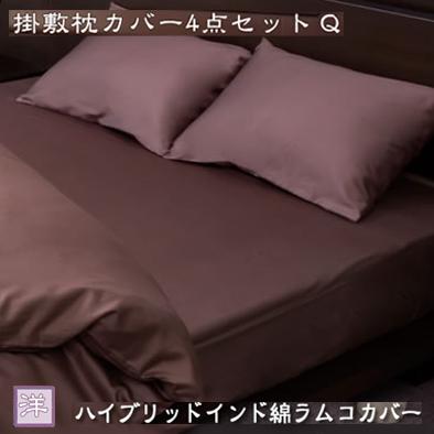 【クイーン ベッド用カバー4点セット】ハイブリッド インド綿 ラムコ 洋 アンバー (022) [直送品]