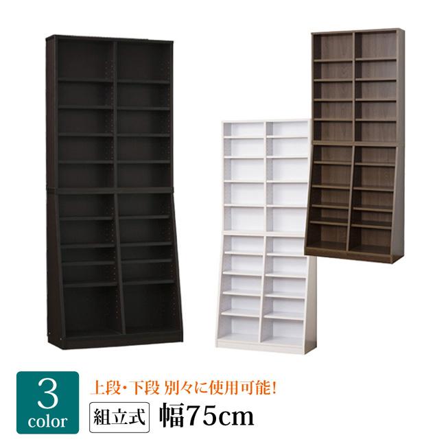 SOHO 書棚75cm幅 クロシオ 31122,31132,31142 家具 リビング収納 小物収納 インテリア収納 整理 本棚