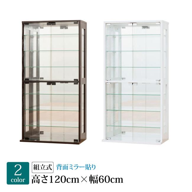 コレクションケース 60cm幅 クロシオ 27050、27051ガラスケースキャビネット コレクション ラック ガラス シンプル 棚 背面ミラー ディスプレイラック ディスプレイ