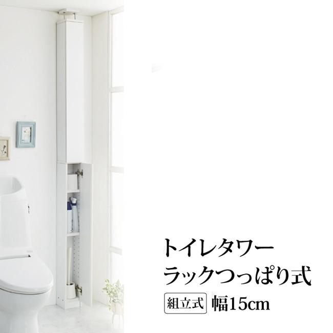 トイレタワーラック つっぱり式 クロシオ 24650 15cm幅小物ラック キッチン 整理ラック 小物収納 突っ張りラック 突っ張り 整理棚 キャビネット 隙間収納