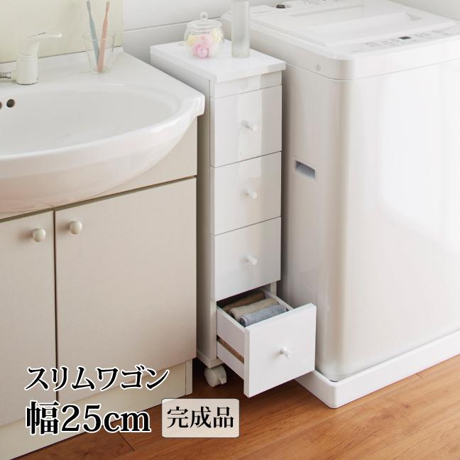 スリムワゴンW25 クロシオ 52874 25cm幅小物ラック キッチン 整理ラック 小物収納 洗面所 整理棚 隙間収納