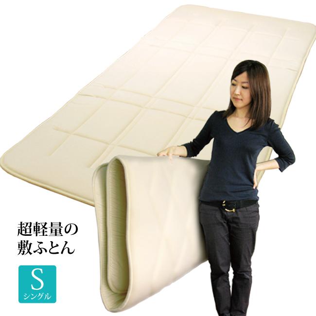 うすか~るしっかりソフト敷ふとん シングル布団の上げ下ろしが楽々 うすかる 100×205 敷き布団 敷ぶとん 敷きぶとん 敷ふとん 敷きふとん 薄い 軽い コンパクト