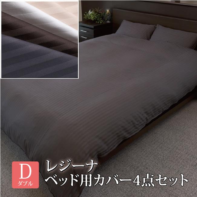 【ダブル ベッド用カバー4点セット】レジーナ 綿サテン ストライプ (洋) ◎送料無料◎