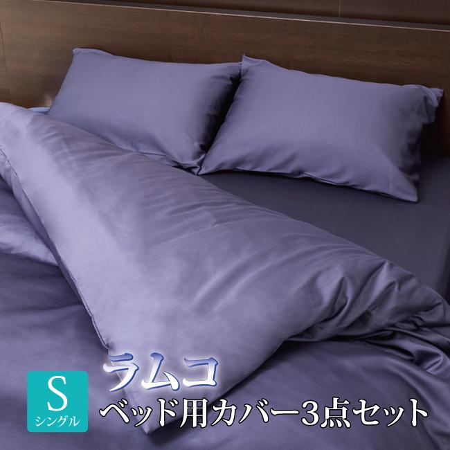 【シングル ベッド用カバー3点セット】ハイブリッド インド綿 ラムコ 洋 スレートブルー (021) [直送品]