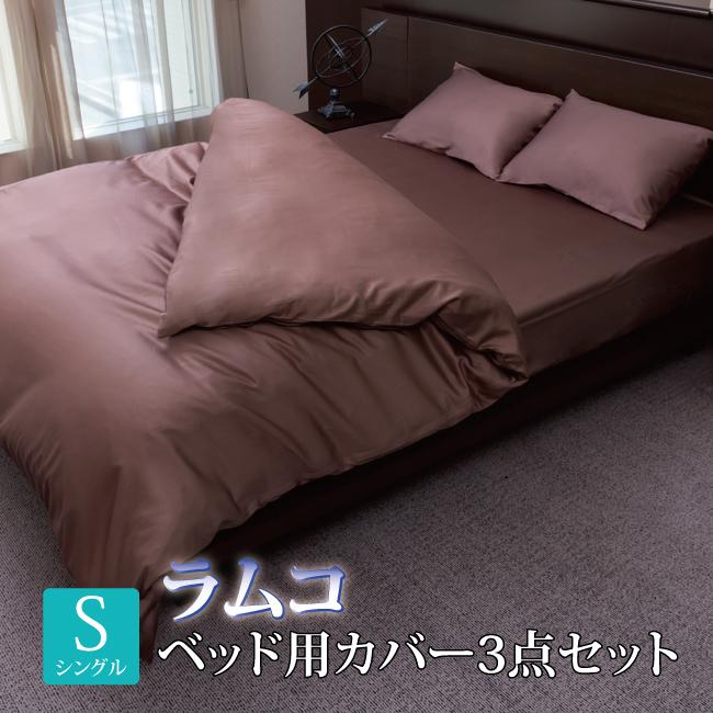 【シングル ベッド用カバー3点セット】ハイブリッド インド綿 ラムコ 洋 アンバー (022) [直送品]