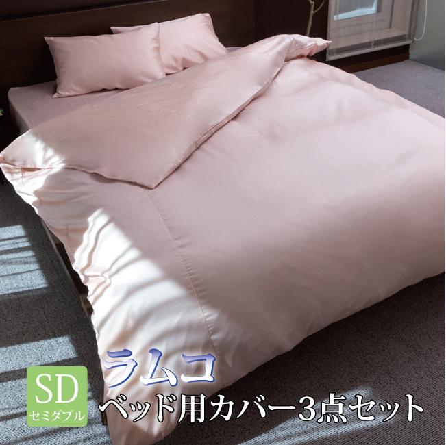 【セミダブル ベッド用カバー3点セット】ハイブリッド インド綿 ラムコ 洋 シェルピンク (027) [直送品]