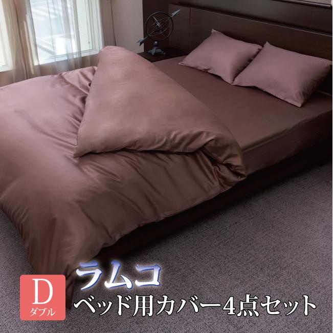 【ダブル ベッド用カバー4点セット】ハイブリッド インド綿 ラムコ 洋 アンバー (022) [直送品]
