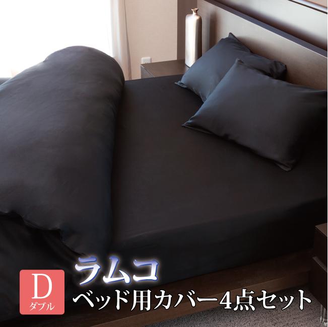 【ダブル ベッド用カバー4点セット】ハイブリッド インド綿 ラムコ 洋 ピアノブラック (030) [直送品]