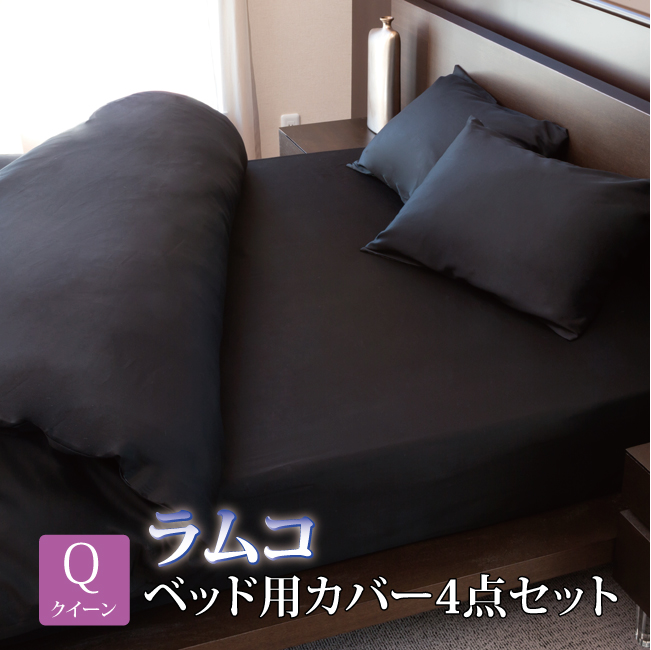 【クイーン ベッド用カバー4点セット】ハイブリッド インド綿 ラムコ 洋 ピアノブラック (030) [直送品]