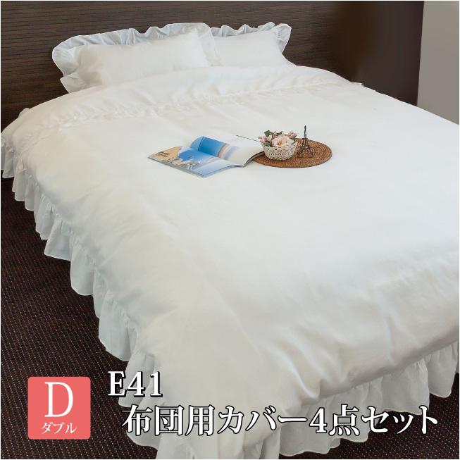 【ダブル 布団用カバー4点セット】E41 和 ピュアホワイト [直送品]