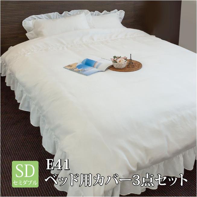 ピュアホワイト 【セミダブル [直送品] ベッド用カバー3点セット】E41 洋