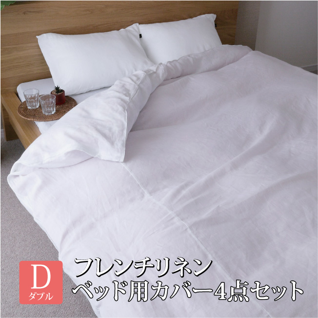 【ダブル ベッド用カバー4点セット】フレンチリネン100% 洋 アイボリー [直送品]