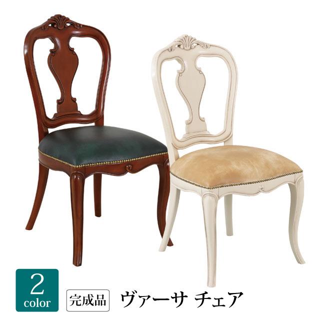 Vasa ヴァーサ チェア 1脚 15621 71478 ブラウン/ホワイト クロシオ ダイニング リビング チェアー 椅子 ヨーロッパ 洋風 洋室 家具
