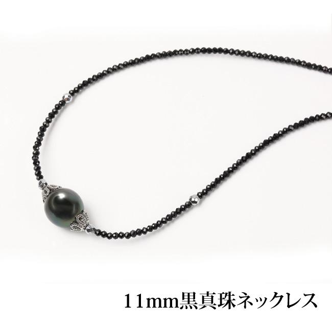11mm黒真珠ネックレス黒蝶真珠 大粒 セミラウンド ブラックスピネル ペンダント プレゼント ギフト 母の日