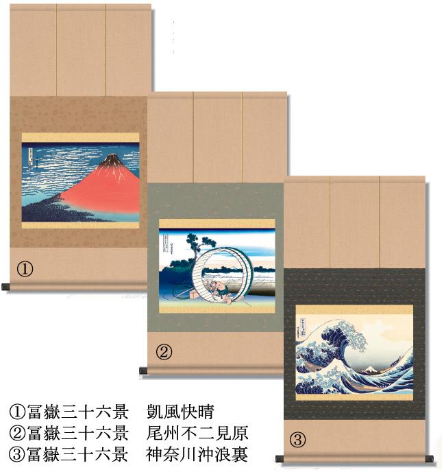 北斎 富嶽三十六景 浮世絵掛軸 K9074