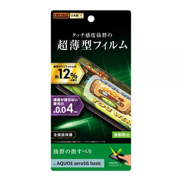 爆買い送料無料 全品送料無料 AQUOS zero5G basic セール特価 フィルム さらさらタッチ 薄型 反射防止 サラサラ 指紋