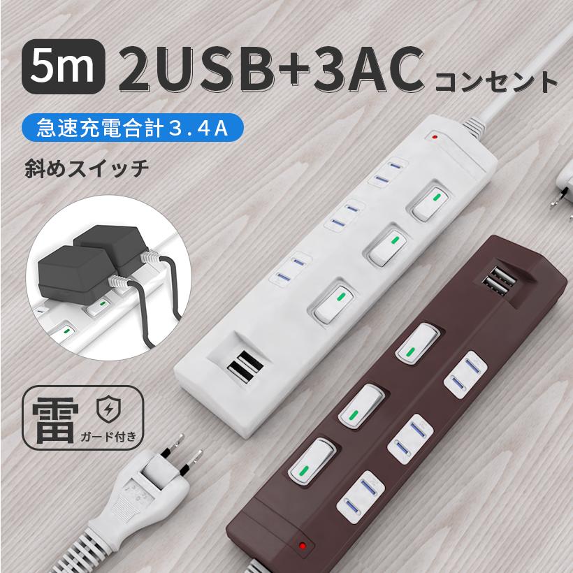 USBポート付き!おしゃれな電源タップのおすすめランキング【1ページ ...