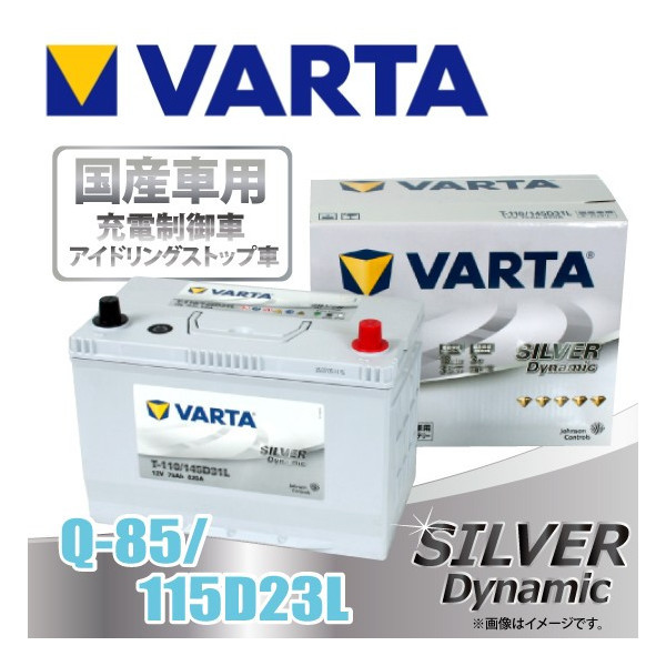 VARTA115D23L バルタ アイドリングストップ車+充電制御車対応 SILVER DYNAMIC 国産車用バッテリー