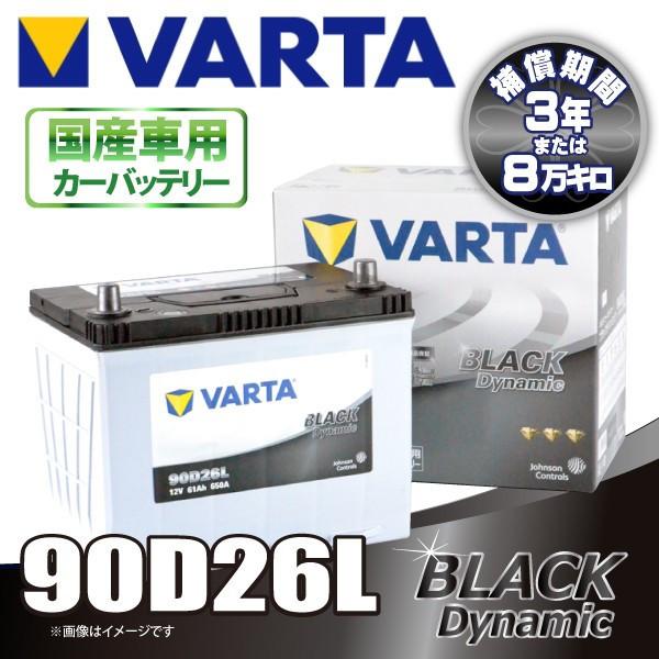 VARTA 90D26L バルタ BLACK DYNAMIC 国産車用バッテリー