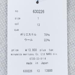 NARU ナル トラベルウールプレミアカーディガン 630226XiPukZ