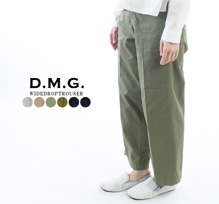 D.M.G. DMG ドミンゴ ワイドクロップドトラウザー 14-047T【DMG】