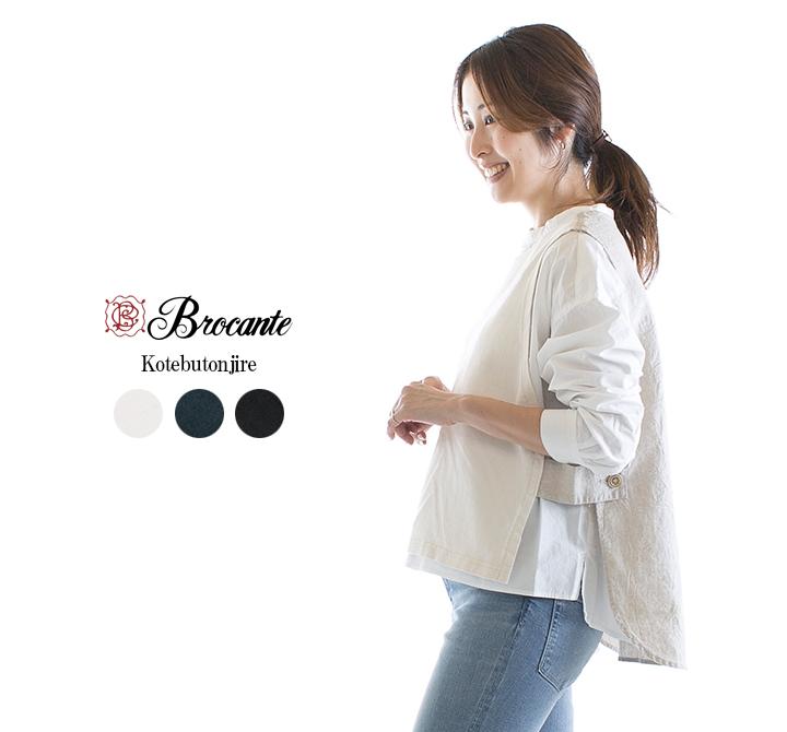 ベスト 異素材切替 ポケット 日本製 日本全国 送料無料 綿麻 DMG コテブトンジレ ブロカント Brocante 38-188Z バースデー 記念日 ギフト 贈物 お勧め 通販