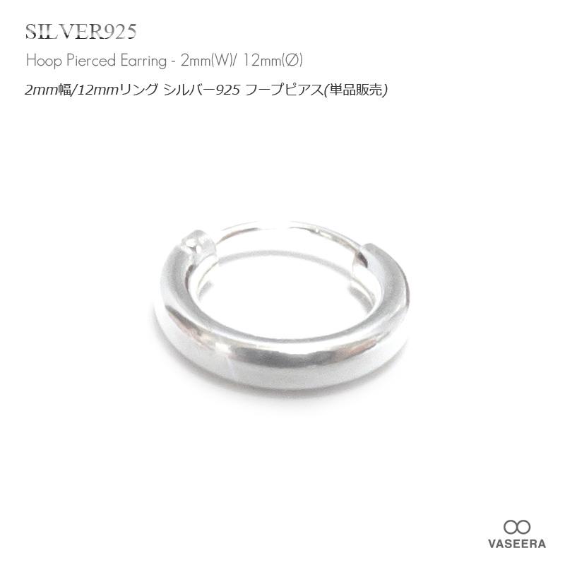 シンプルなシルバーフープ リング ピアス VASEERA -ヴァシーラ- 単品販売 一個 2mm幅 HP-0212 毎週更新 シルバーピアス シルバー925 フープ レディース プレーン マート メンズ 12mmシンプル