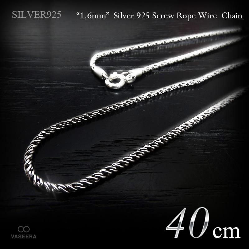 SILVER925 VASEERA -ヴァシーラ- 1.6mm幅 シルバー925 スクリュー ロープ チェーンネックレス 40cm WEB限定 ワイヤー チェーン単品 チェーン MN-45-40 定価の67%OFF