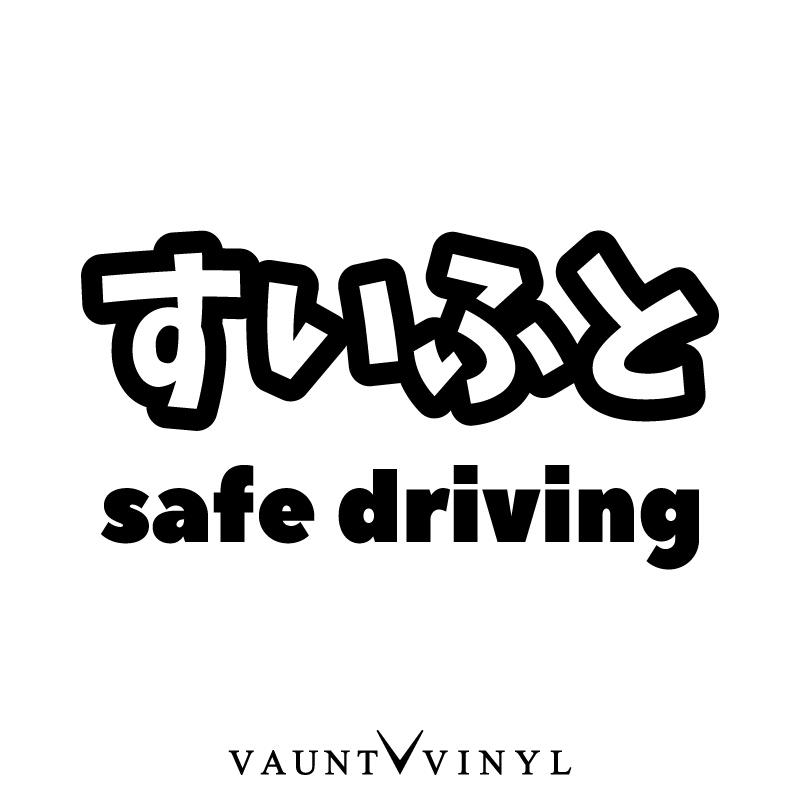 Anime Hiragana Characters: VAUNT VINYL Sticker Store: Suifu And Cutting Sticker Swift