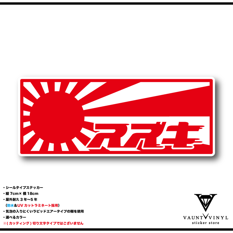 Nostalgic sea bass rising sun seal type sticker car sticker seal original bomb rising sun