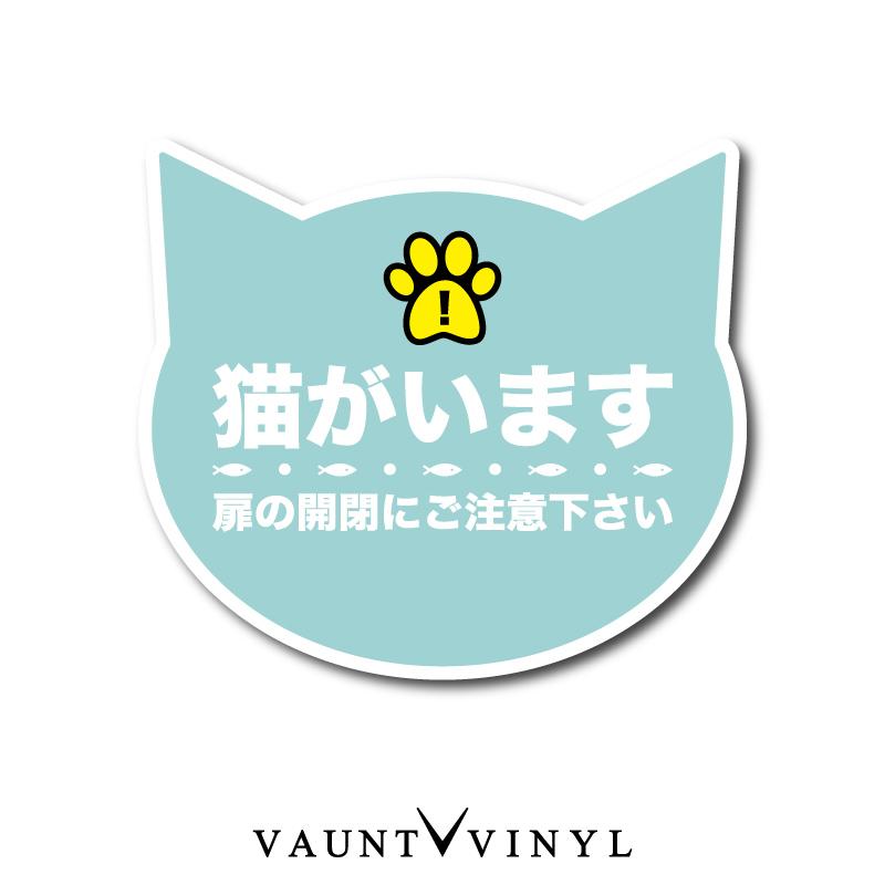 全6色 日本未発売 貼付け簡単なシールタイプ 貼付説明書付 ねこ 猫 動物 アニマル キャラクター 猫がいます シール ステッカー ネコ cat 脱走防止 ポスト 防水シール セキュリティ いぬ 表示 セキュリティー 案内 防水 防犯 玄関 イヌ 表札 奉呈 犬 ペット
