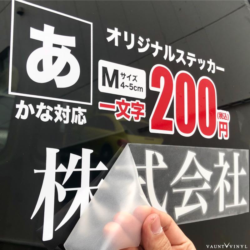 Put stickers create Japanese original sticker size M (4 to 5 cm) car  sticker sticker decal bike / snowboard suitcase iPhone / birth