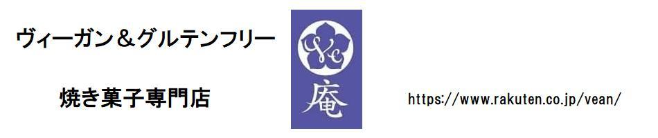 Ve庵:ヴィーガン焼き菓子専門店です。