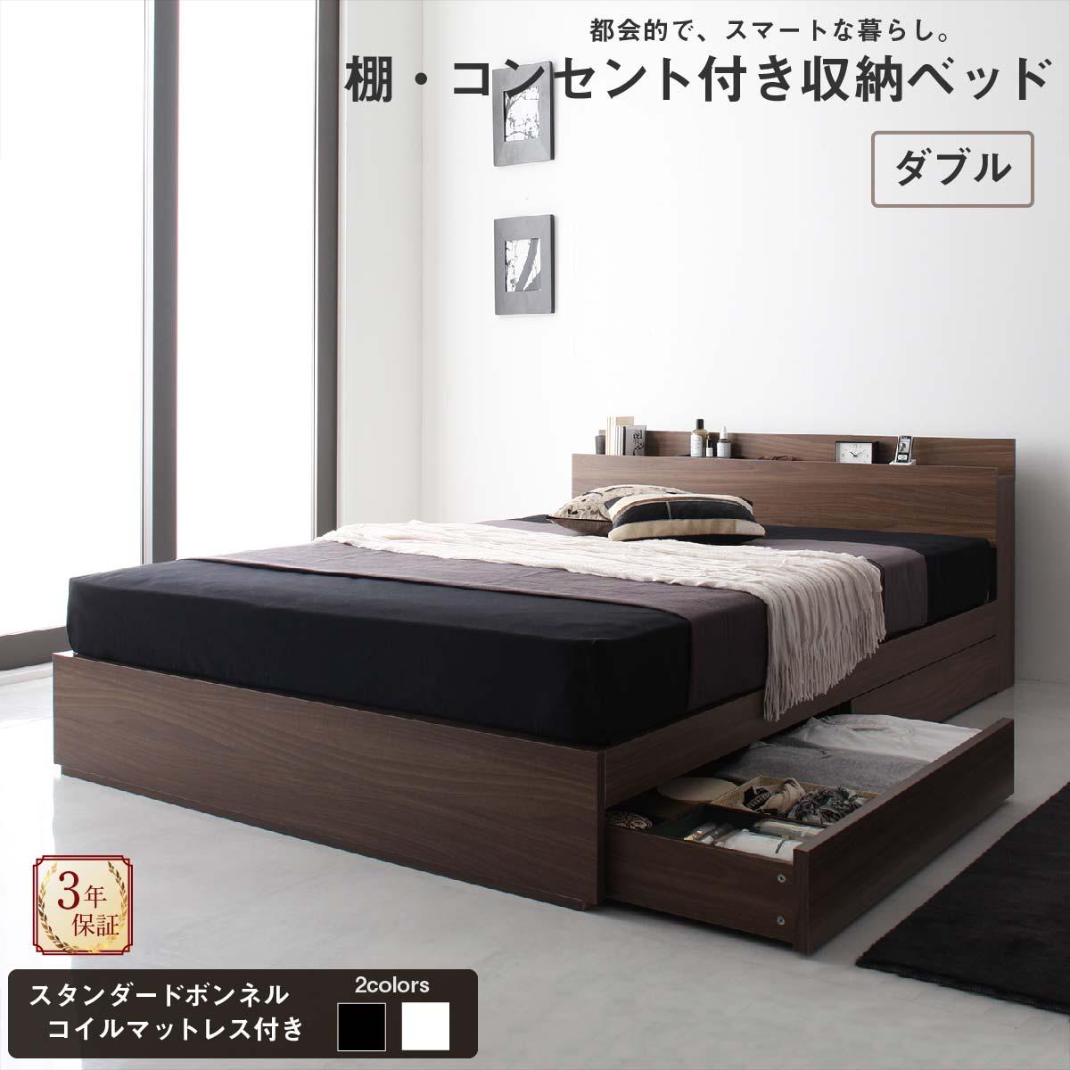 【送料無料】 ベッド 収納 ダブル 収納付き マットレス付き 木製 コンセント付き 引き出し付き ウォールナット ウォルナットブラウン 人気