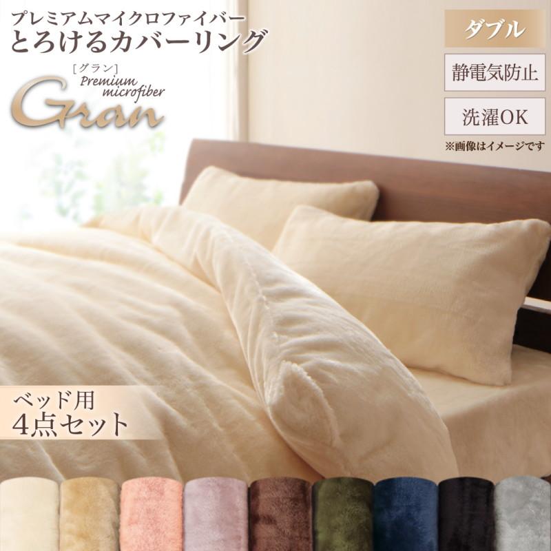 送料無料 再販ご予約限定送料無料 プレミアムマイクロファイバー贅沢仕立てのとろけるカバーリング 布団カバーセット ダブル4点セット ベッド用 舗