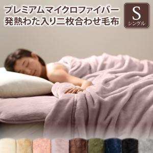 【送料無料】 プレミアムマイクロファイバー贅沢仕立てのとろける毛布・パッド 2枚合わせ毛布 発熱わた入り シングル