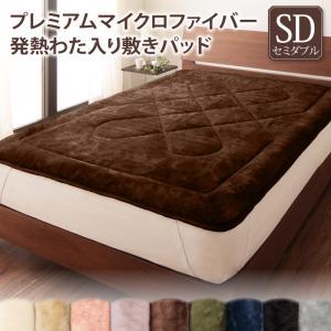 【送料無料】 プレミアムマイクロファイバー贅沢仕立てのとろける毛布・パッド gran グラン 敷きパッド 発熱わた入り セミダブル