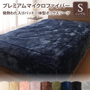 【送料無料】 プレミアムマイクロファイバー贅沢仕立てのとろける毛布・パッド gran グラン パッド一体型ボックスシーツ 発熱わた入り シングル