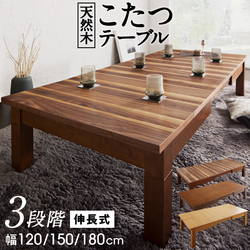 ローテーブル 伸縮 ダイニングテーブル 中古 6人 8人 こたつ 6人掛け お買い得 こたつテーブル 高さ36-41 幅120-180