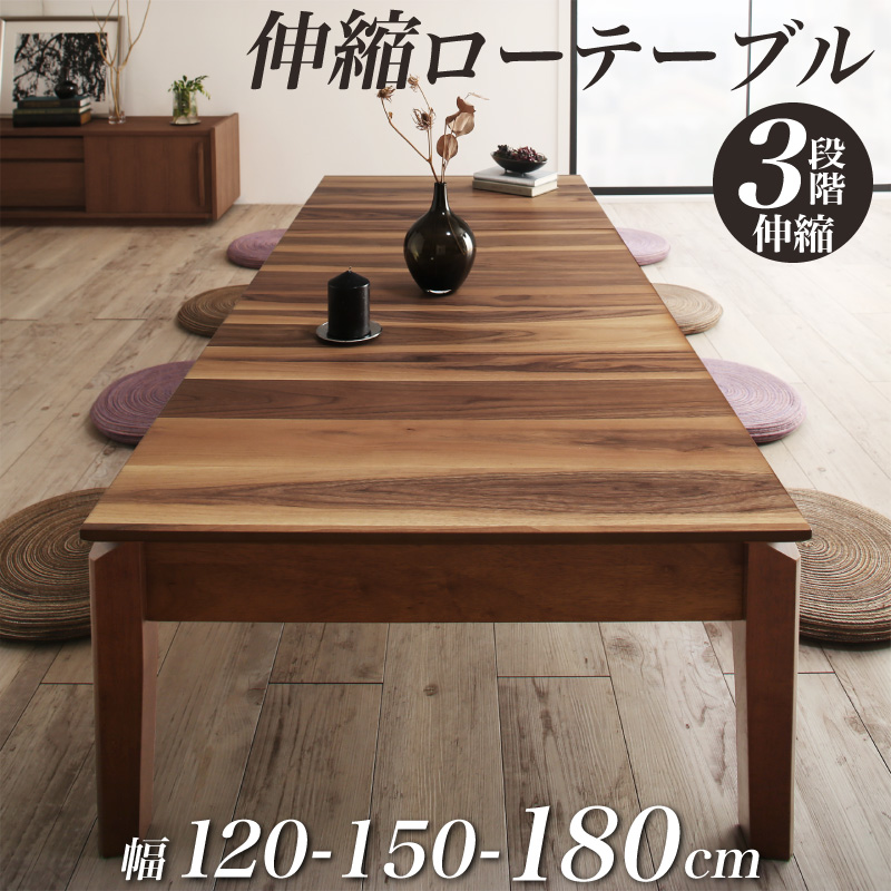 ローテーブル 伸縮 ダイニングテーブル 6人 8人 ウォールナット 商店 6人掛け 高さ37 セール価格 天然木 幅120-180