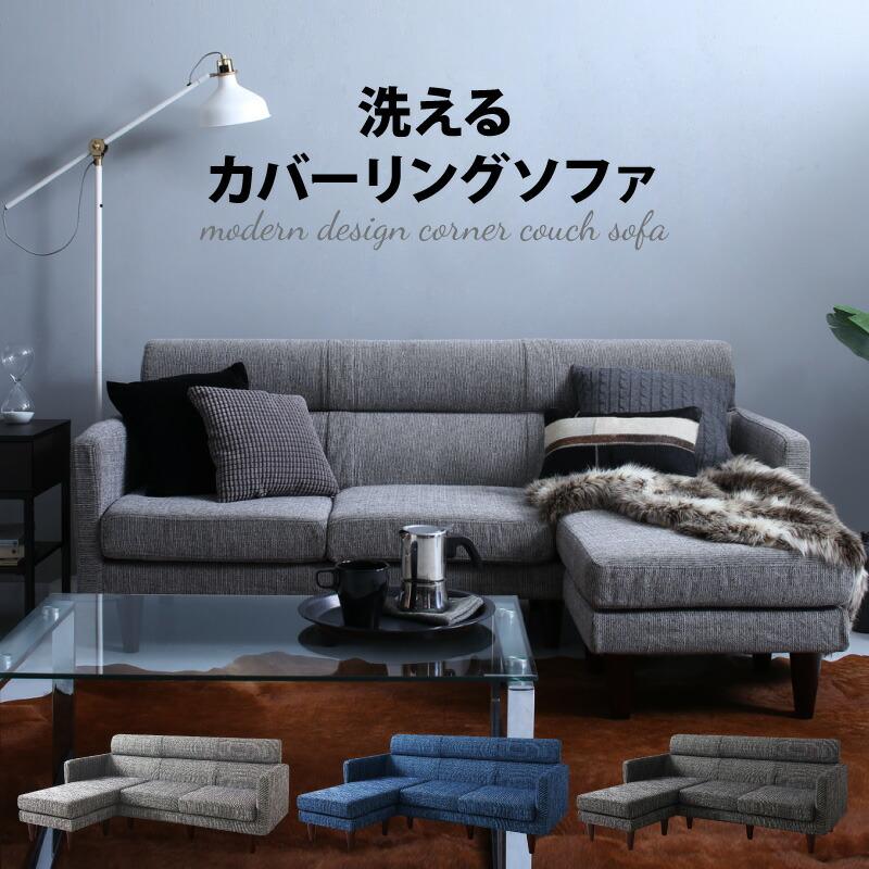 ソファ 3人掛け l字 ソファー ローソファ ローソファー 全商品オープニング価格 3P 2人掛け 洗える corner 休み コーナーカウチソファ couch