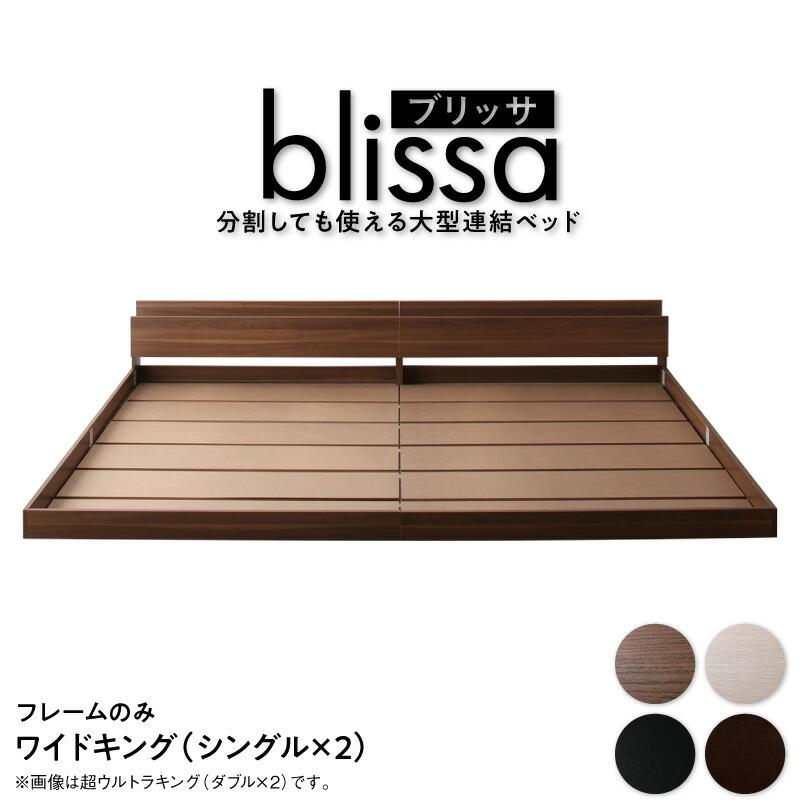 ローベッド 連結 ワイドキング 200cm フレームのみ ベッド 棚付き ベッドフレーム 日本限定 マットレス付き ワイドK200 ウォールナット ブラウン シングル フロア 割引 コンセント付き ブラック ホワイト ファミリー