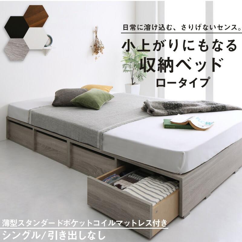 送料無料 ベッド ベッドフレーム マットレス付き フィッツ 木製 収納ベッド 引き出しなし ロータイプ 薄型スタンダードポケット付き シングルベッド
