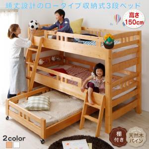【最大P14倍★6/25 20:00~23:59】 添い寝もできる頑丈設計のロータイプ収納式3段ベッド シングル