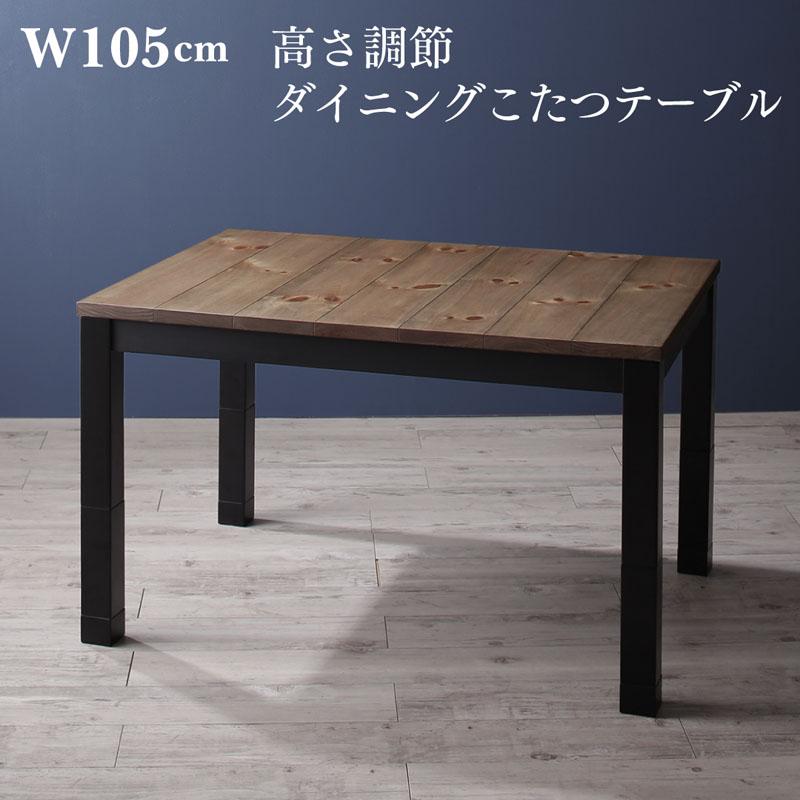 上品なスタイル ダイニングセット(テーブル&ソファ) こたつもソファも高さ調節ヴィンテージ・リビングダイニングセット ダイニングこたつテーブル W105, ルクルーゼ公式ショップ 78646be5